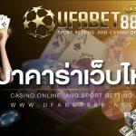 เทคนิคแทงบอลออนไลน์ ทางเซียนเล่นได้กไร